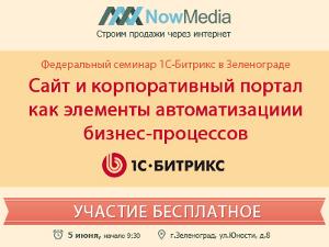 В Зеленограде пройдет летний «Федеральный семинар 1С-Битрикс»