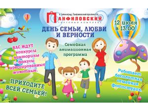 ТК «Панфиловский» приглашает на праздник «Мама, папа, я — счастливая семья!»