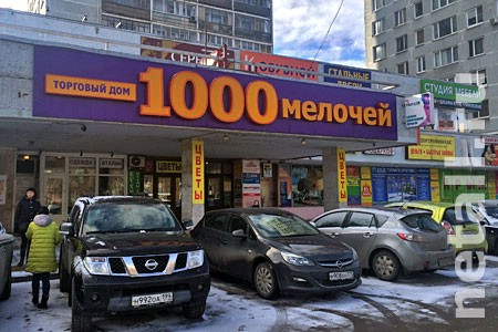 В «1000 мелочей» после реконструкции разместят сетевой магазин