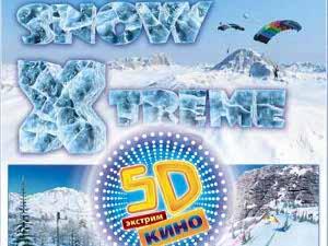 На новогодние каникулы Зеленоградский 5D экстрим кино рекомендует
