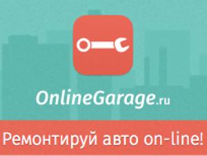 В Зеленограде стартовал новый интернет-проект OnlineGarage.ru