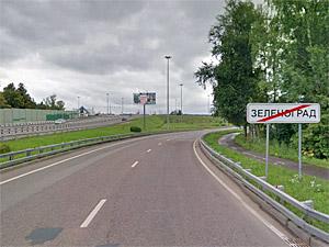 Префектура анонсировала закрытие выезда из Зеленограда на Ленинградку