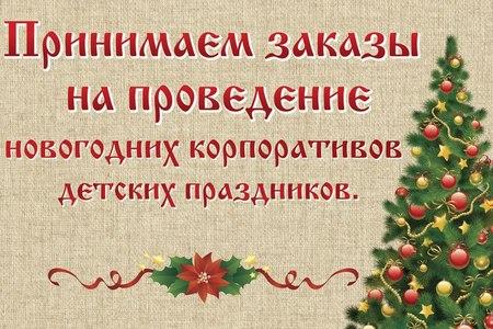 Корчма «Диканька» приглашает отпраздновать Новый год
