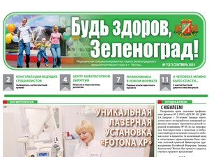 Читайте свежий номер газеты «Будь здоров, Зеленоград!» онлайн