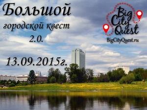 13 сентября пройдет второй Большой городской квест