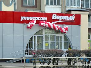 В ста метрах от универсама «Верный» в «новом городе» открыли такой же магазин
