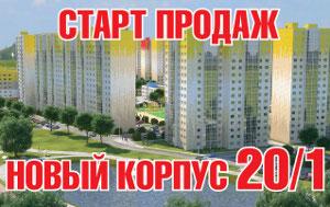 Старт продаж квартир в готовом доме 20/1 в ЖК «Зеленоградский»