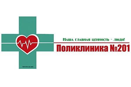 Утвержден официальный логотип 201-й поликлиники