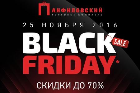 ТК «Панфиловский» приглашает отметить Черную пятницу