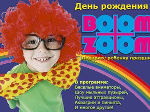 День рождения BOOMZOOM в ТК «Панфиловский»
