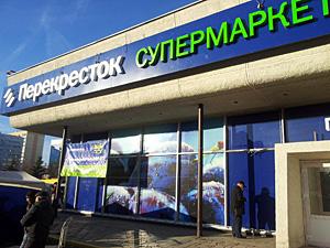 На площади Юности откроется супермаркет «Перекресток»