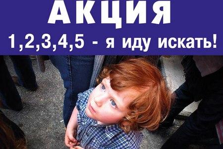 1 и 4 июня в Зеленограде пройдут акции для детей при поддержке «Лизы Алерт»