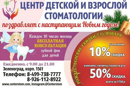 Новогодние подарки и скидки от Центра детской и взрослой стоматологии
