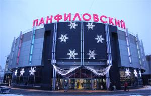 ТК «Панфиловский» провожает последние выходные уходящего года и готовится к долгожданной встрече наступающего Нового года