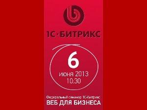 Продолжается регистрация на Федеральный семинар «1С-Битрикс: Веб для бизнеса»