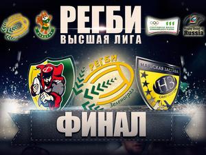 В Зеленограде пройдет финал высшей лиги чемпионата России по регби