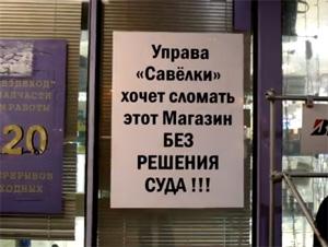 Автомагазины борются против сноса плакатами на витринах