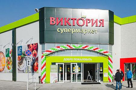 В «1000 мелочей» откроется супермаркет «Виктория»