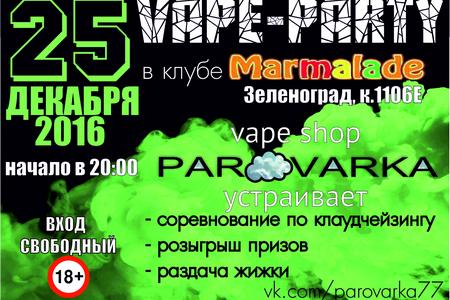 Parovarka Vape Shop совместно с клубом Marmalade устраивают новогоднюю вечеринку
