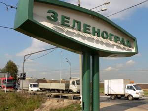 Зеленоград может перестать быть анклавом столицы