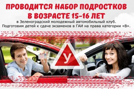 ГБУК Москвы «Доброволец» проводит набор подростков в возрасте 15–16 лет в Зеленоградский молодежный автомобильный клуб
