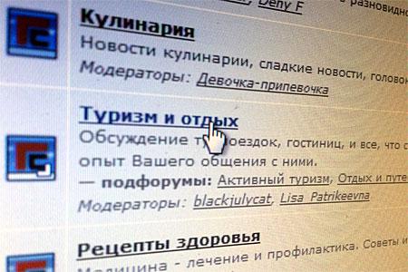 Роскомнадзор потребовал удалить с форума Инфопортала памятку для отдыхающих в Крыму