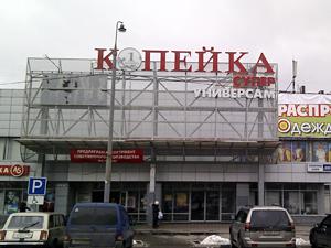 «Перекресток» сменит «Копейку» в 9-м микрорайоне