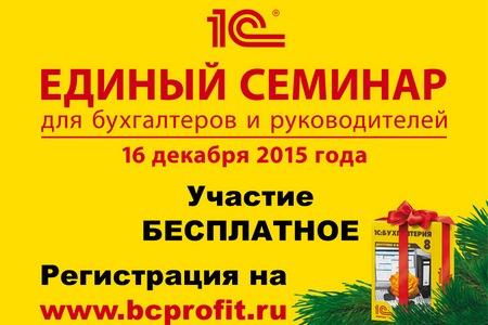 Единый семинар «1C» для бухгалтеров, финансовых директоров и ИТ-специалистов