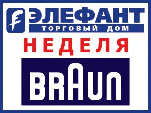 Неделя Braun в Элефанте