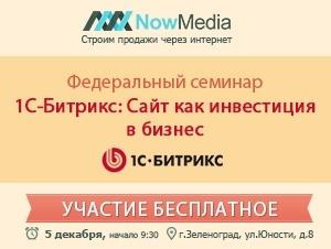 Уже через два дня в Зеленограде состоится семинар «Сайт как инвестиция в бизнес»