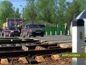 Переезд на станции Фирсановка закроют на ремонт