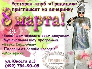 8 марта ресторан «Традиция» представит пародийное шоу и разыграет подарки