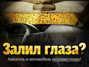 В Солнечногорском районе пройдет профилактическое мероприятие «Нетрезвый водитель»