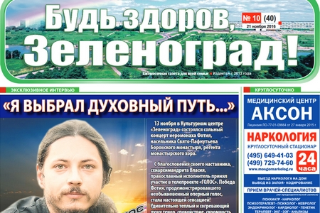Читайте ноябрьский номер газеты «Будь здоров, Зеленоград!» онлайн