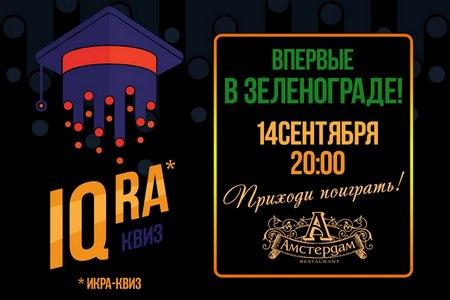 Стартовала регистрация на новую интеллектуальную игру «Икра-Квиз»