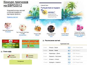 Euro-2012 и конкурс прогнозов выходят на финишную прямую