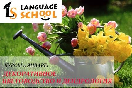 Language School набирает группы по ландшафтному дизайну и декоративному цветоводству