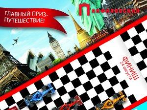 Победителя гонки «Формула 1» в парке развлечений Boom Zoom наградят туристической путевкой