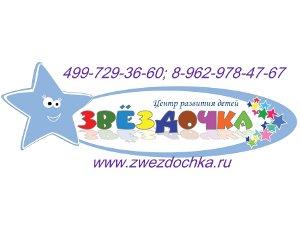 Детский центр «Звездочка» приглашает на занятия