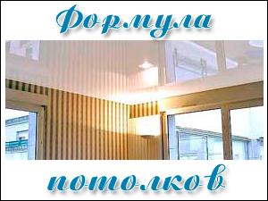 Натяжные потолки: от простых до элитных
