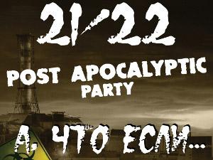 Double Trouble: post apocalyptic party «А, что если...»