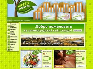 С GreenSkidka.ru все дешевле