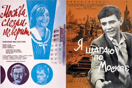 Ко Дню города в КЦ «Зеленоград» покажут советские фильмы о Москве