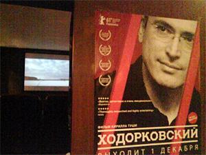 Ходорковский и аншлаг