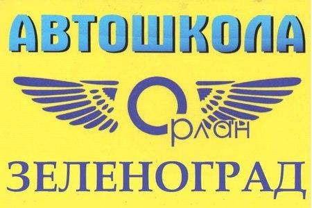 В Зеленограде открылась автошкола сети «Орлан»