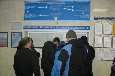 ГИБДД Солнечногорского района разъясняет основания для прекращения регистрации транспортных средств