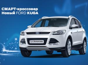 Ford Центр-Зеленоград приглашает на презентацию первого в мире СМАРТ-кроссовера FORD KUGA