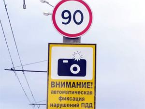 Предупреждения о камерах ГИБДД появятся до конца года