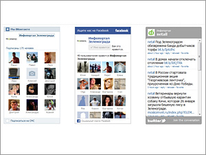 Инфопортал активизировал свое присутствие в социальных сетях