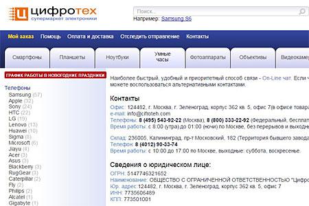 Зеленоградский интернет-магазин электроники обманул десятки клиентов